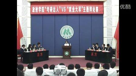 """泰山医学院-放射学院""""考研达人VS就业大军""""主题辩论赛"""