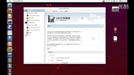 Ubuntu11.04体验