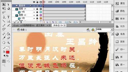 flash cs5视频教程564 语文课件3