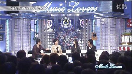YUI 070930 music lovers 松下由树 塚本高史