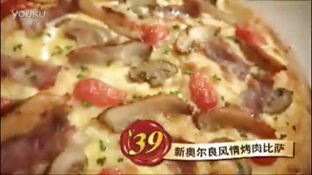 必胜客39元超值披萨上市广告