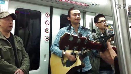 北京地铁吉他二人组,汪峰《怒放的生命》