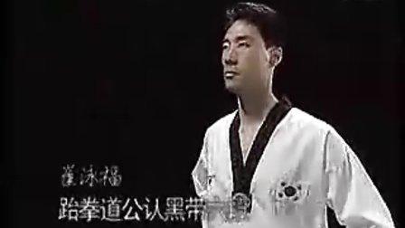 【侯韧杰 TKD 教学篇】之崔永福跆拳道25