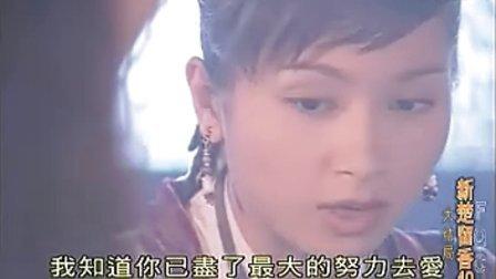 新楚留香任贤齐版40(完)