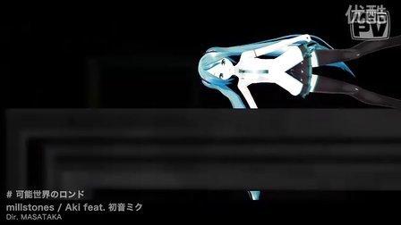 【初音ミク】millstones Aki ft.Hatsune Miku - 可能世界のロンド