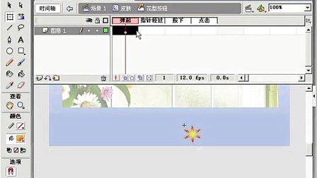 FLASH动画教程443  换肤按钮