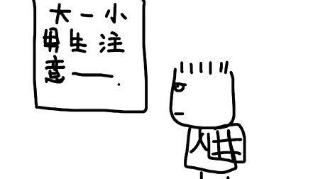 入学须知(一日一囧)20110630