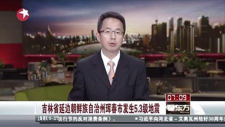 吉林省延边朝鲜族自治州珲春市发生5.3级地震[看东方]