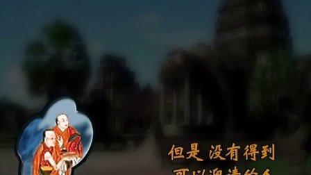 菩提道次第广论益西彭措03