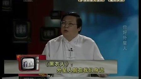 20110718老梁看电视 你好外星人