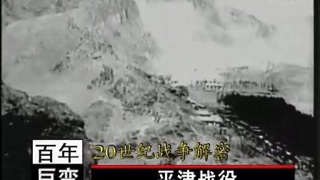 二十世纪战争 :解放战争2 平津战役