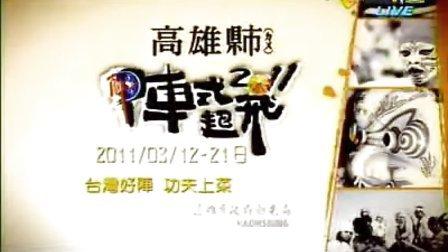 2011 Amway Cup Stage 2 车侑蓝 vs 林润美