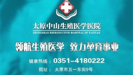 太原最好的妇科医院-太原中山生殖医院