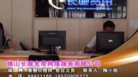 财富人才网:百塔峰+阳释酒业+长城宽带+银迪+水之源+图美 招聘