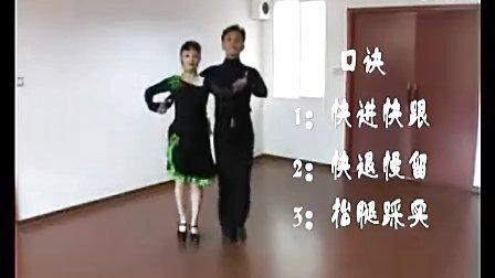 三步踩(基本步)连续对照练习视频