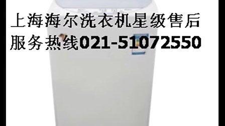 上海海尔洗衣机维修海尔洗衣机维修电话「海尔官方」