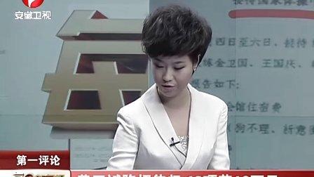 黄玉斌陷招待门 12项花16万元 111226 每日新闻报
