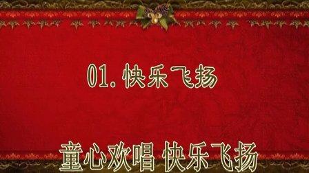 童心欢唱 快乐飞扬 2013快乐阳光童歌会80首 订购高清www.hfz2013.com