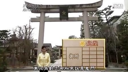 历史秘话(38)谜之咒术使真实的阴阳师