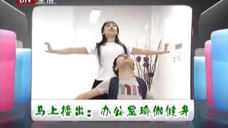 吃菠萝老北京小吃一品烧饼办公室瑜珈健身喝水烧椒皮蛋茄条水果开窗可乐洗发的窍门20110511