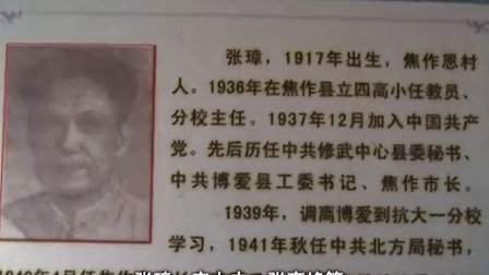 """焦作""""西柏坡""""""""-中站区龙翔办事处十二会村革命老区旧址"""