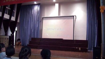 2013年上林中学教育集团毕业典礼