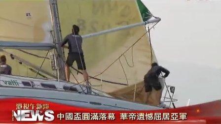 20131029-港视午新闻-中國盃圓滿落幕 華帝遺憾屈居亞軍