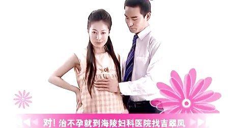 泰州妇科医院—泰州妇科咨询—不孕不育哪家好?