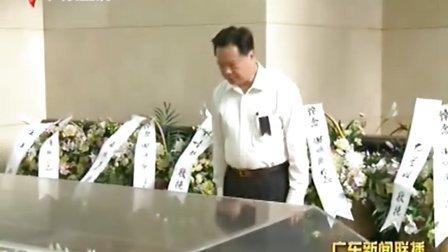 谢颂凯同志遗体在广州火化 111015 广东新闻联播