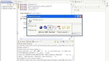 《特权和你一起学NIOS2》Lesson 11 玩转NIOS2——软件实例3