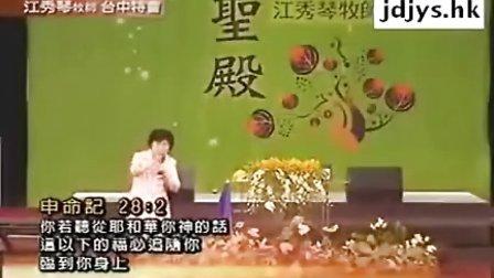 江秀琴-建造心灵的圣殿06