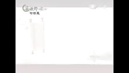 20130813《七日恩》02