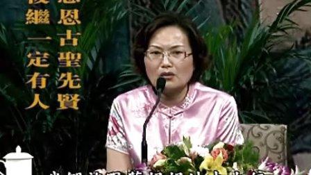 圣贤教育 改变命运 第一集(陈大惠2011年初最新力作---传统文化论坛精华版)