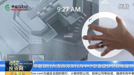 阜新银行大连西岗支行为中小企业提供全程化服务