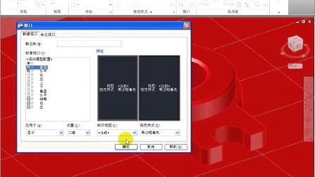 AutoCAD 2011从入门到精通--调整渲染视图和操作视图(edusoft.com.cn)