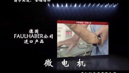 丹阳假肢宣传片