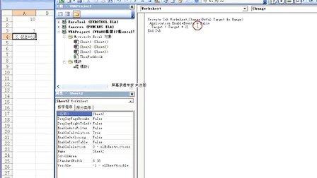 VBA80集第17集excel工作表事件程序