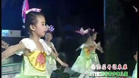 """""""向阳花开迎未来...""""2011江西省青少年儿童春节联欢晚会2"""