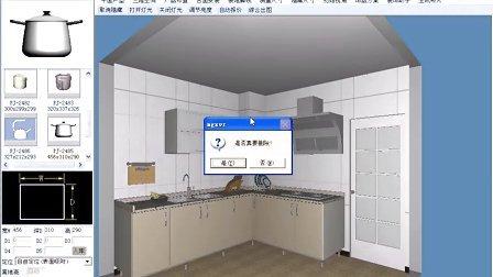 圆方 圆方橱柜设计软件 视频教程 三维菜单丨地脚线丨铝脚的删除 QQ:826123553