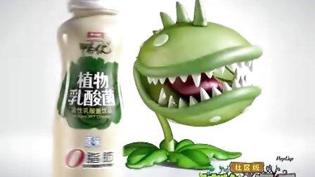 植物大战僵尸-光明畅优广告