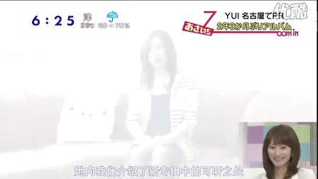 [Y.U.I字幕组]YUI 100713 ZOOM HOLIDAYS IN THE SUN
