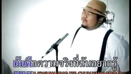 泰国达人秀Bell Nuntita演唱的那首歌曲yahk roo tae mai yahk taam