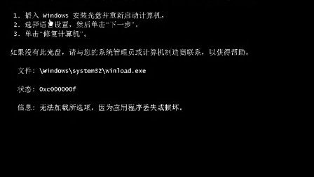 win7换XP系统教程。正确把win7换XP系统