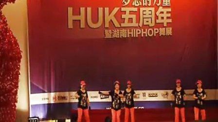 【www.huk.com.cn】HUK五周年庆暨湖南HIPHOP舞展