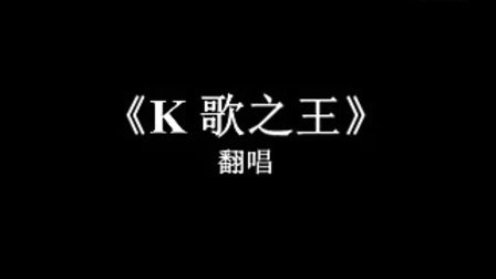 翻唱 k歌之王