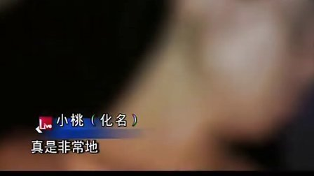 我的身体我做主 台湾同性恋者切乳房 110423 正午30分