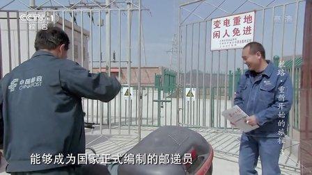 CCTV 《丝路-重新开始的旅程》 全8集 03