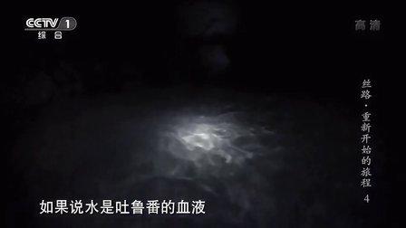 CCTV 《丝路-重新开始的旅程》 全8集 04