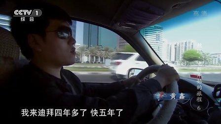 CCTV 《丝路-重新开始的旅程》 全8集 06