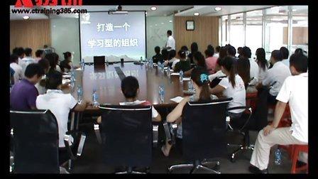 员工职业素养培训,团队执行力